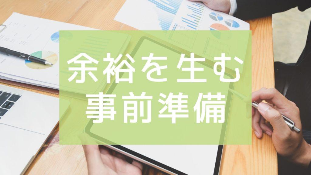 出来る営業マン、社員教育、レベルアップ