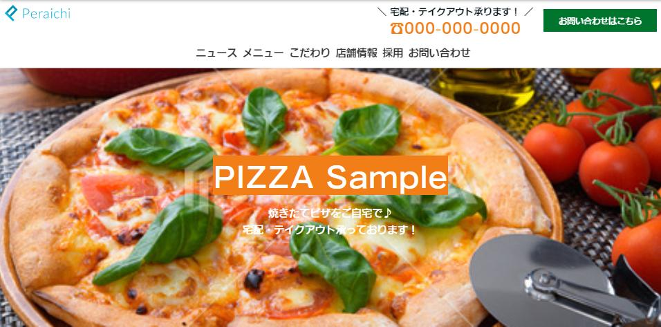 ピザのテイクアウトテンプレート、ペライチマニュアル