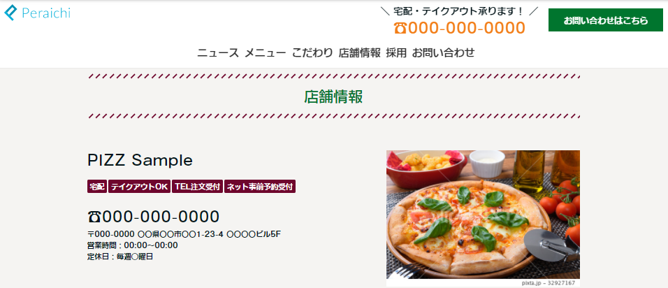 ペライチマニュアル_ピザショップ