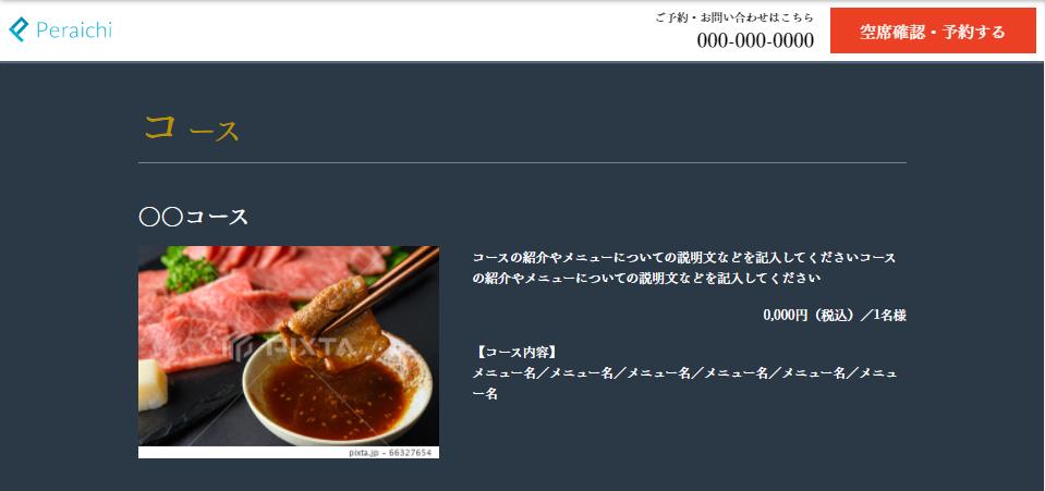 焼肉屋 コース料理
