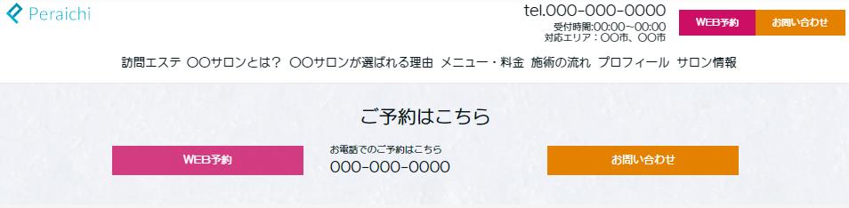 ペライチマニュアル_予約ボタン