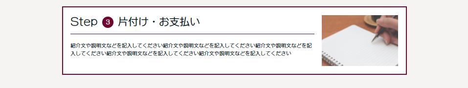 ペライチマニュアル_片づけお支払い