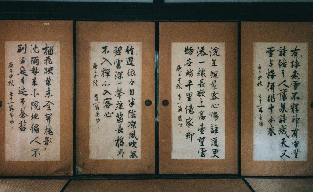 漢字の作り方楽しむ