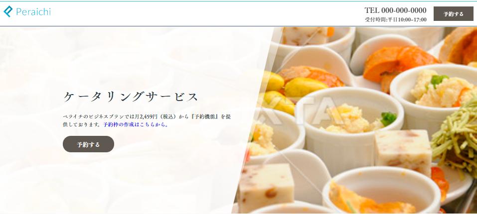 ケータリングサービスのホームページ作成