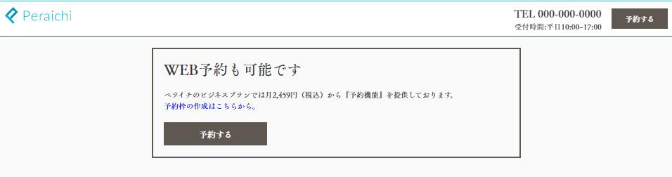 web予約のホームページ