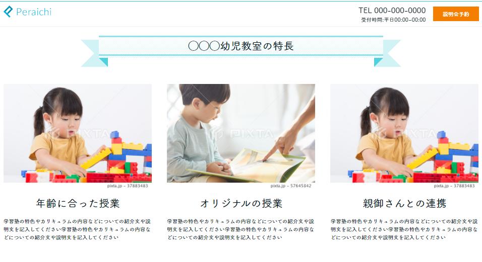 学童保育・幼稚園・幼児教室ホームページ