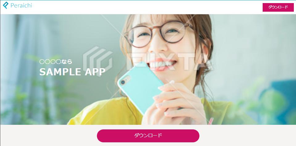 ペライチ使い方マニュアル_アプリ紹介