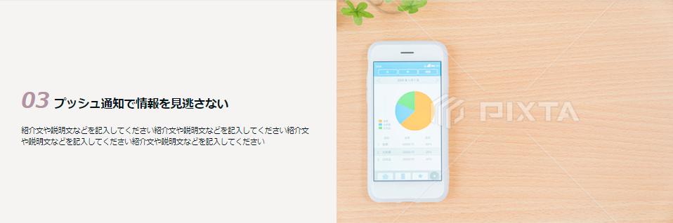 アプリ開発 紹介ホームページ