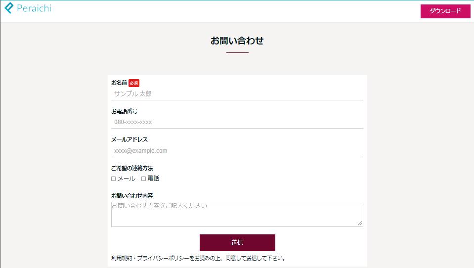 新着情報ホームページ