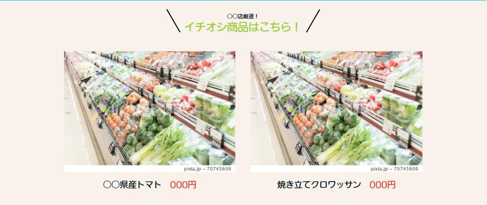 食品スーパーホームページ作成