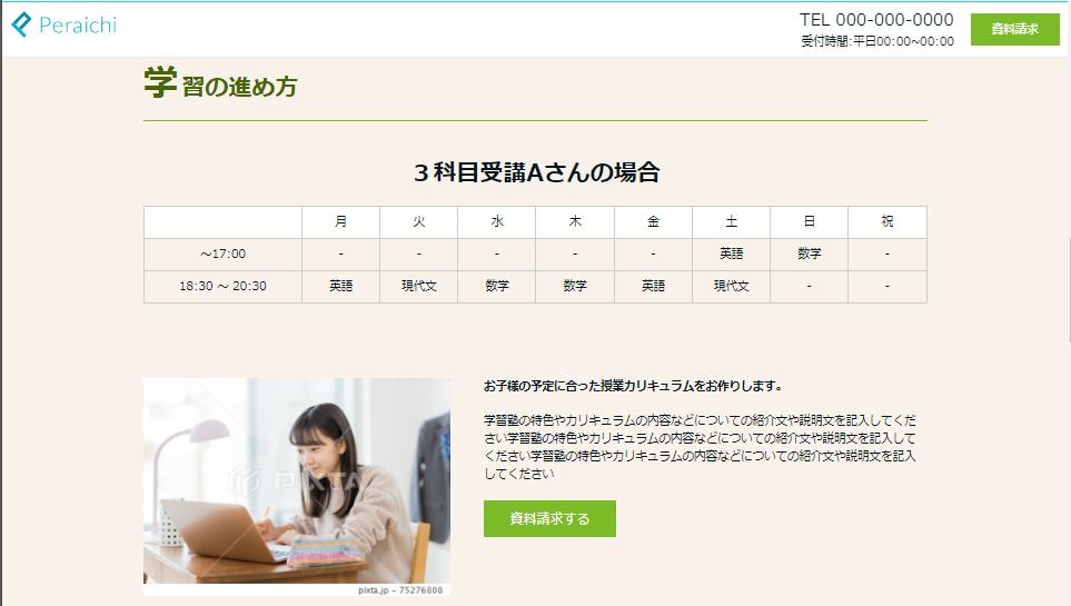 オンライン授業・学習塾のホームページ作成