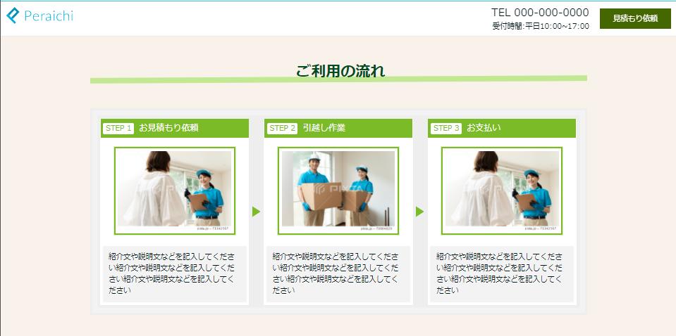 引越し業社ホームページ制作・集客できるホームページ・自分で作る