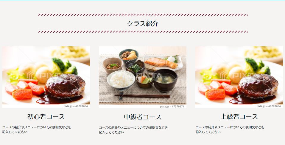 料理教室ホームページ制作
