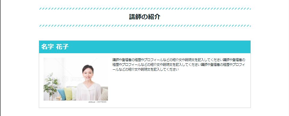講師紹介ホームページ