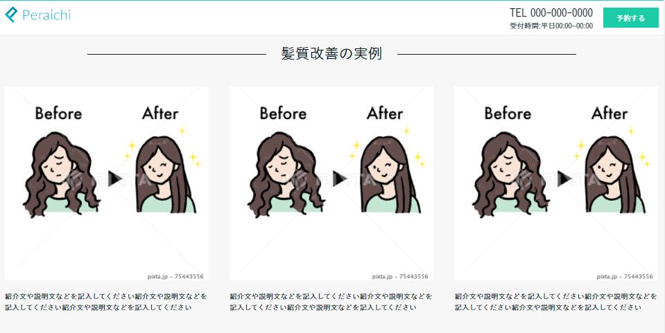 美容室・髪質改善サロンホームページデザイン・制作