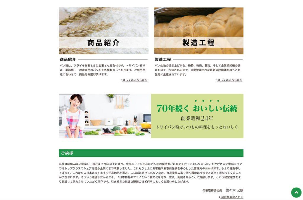 豊川市ホームページ制作
