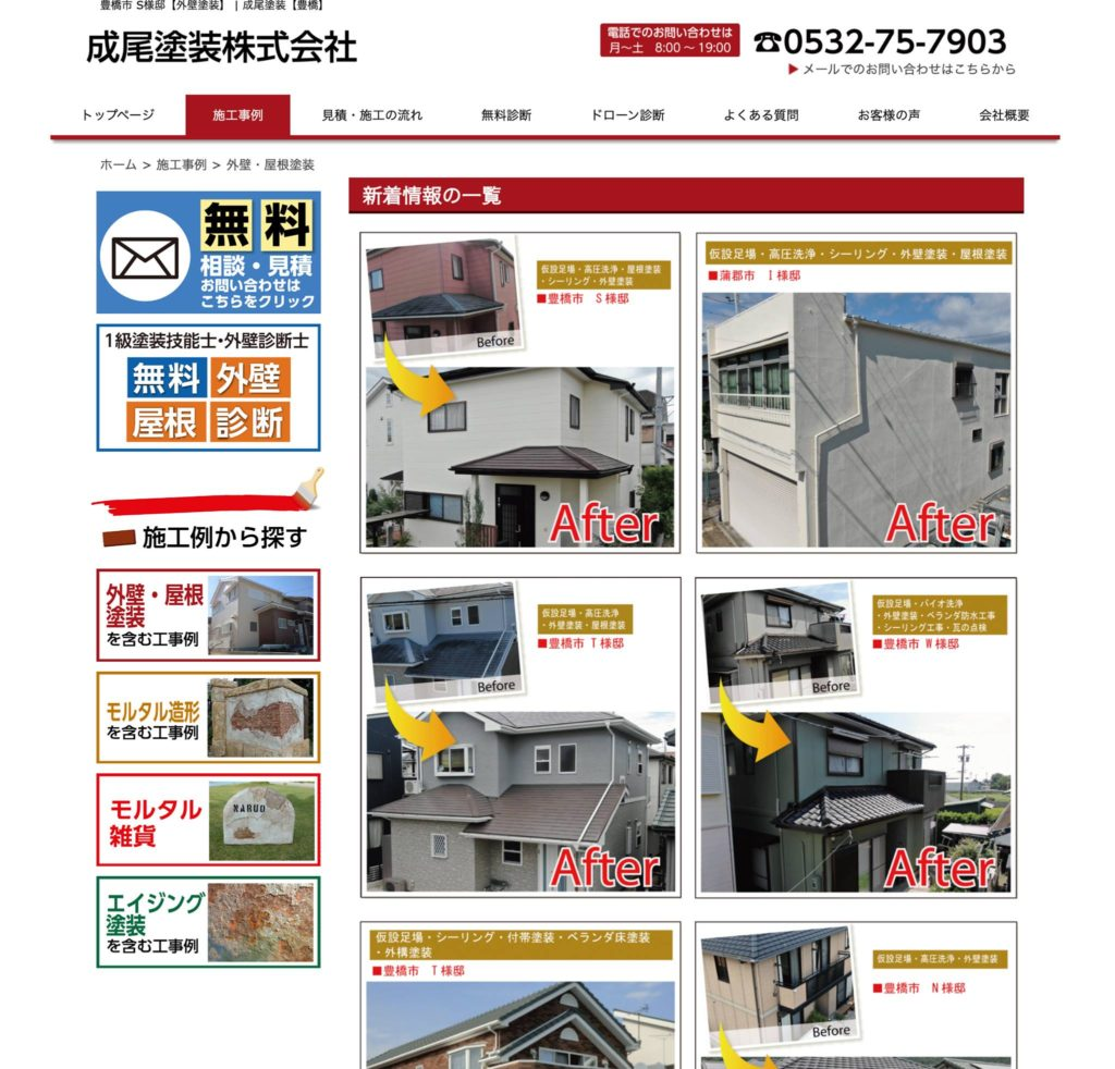 豊橋 外壁塗装 ホームページ制作