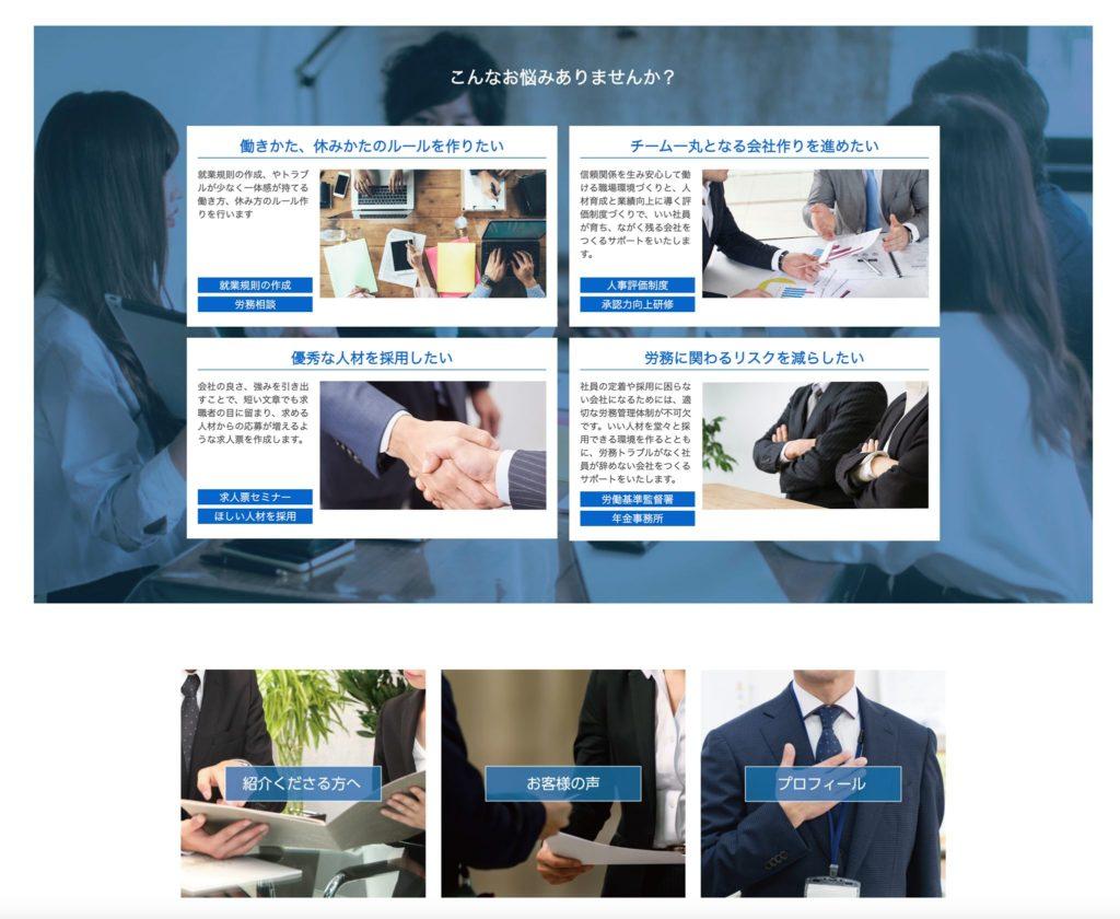 仕事の取れる社労士事務所ホームページ制作