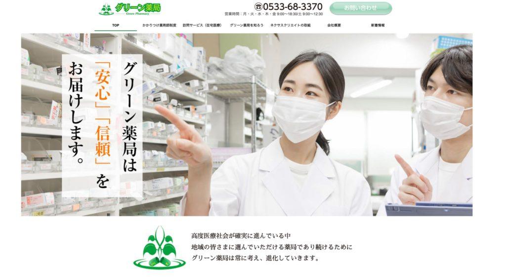 調剤薬局ホームページデザイン
