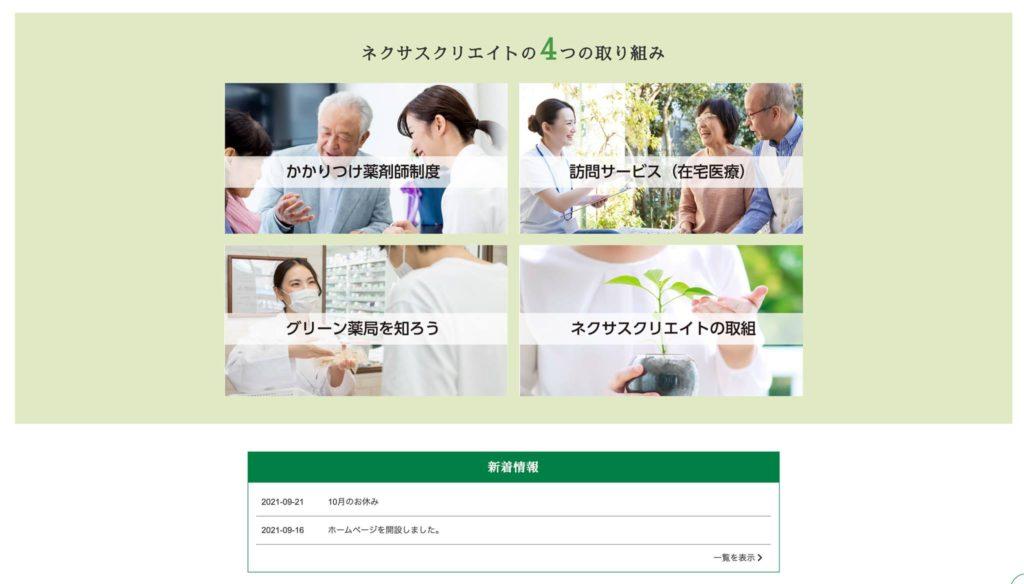 調剤薬局ホームページ作成