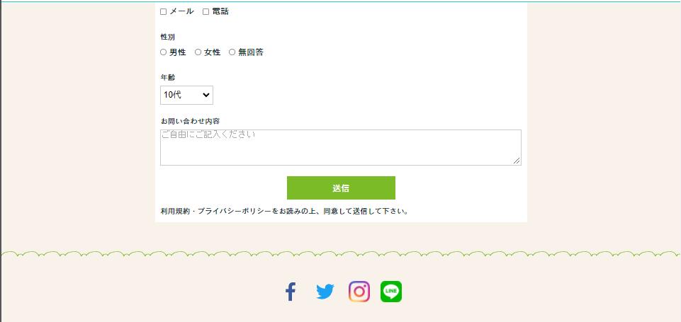 ファスティング・ダイエットサポート ホームページ作成