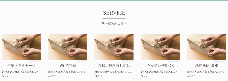 宿泊施設・ホテルホームページ作成