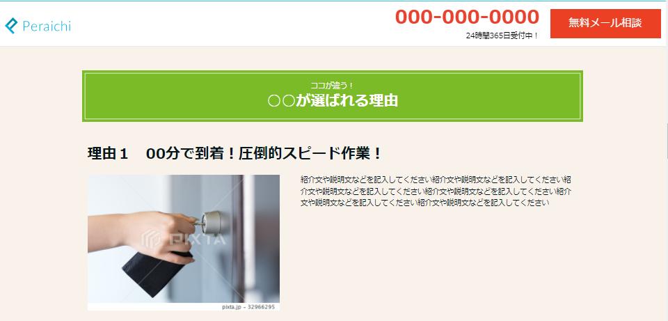 鍵修理・お困り対応 サービスホームページ作成