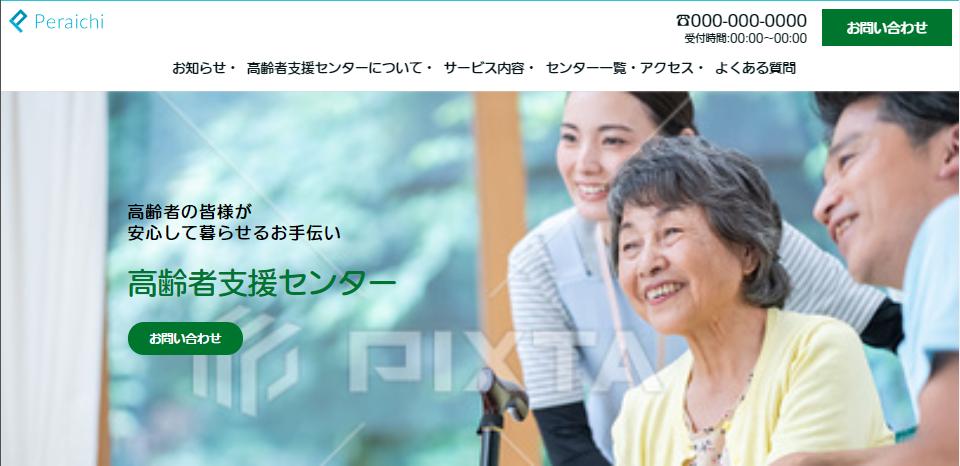 デイサービス・介護施設・老人ホーム ホームページ作成